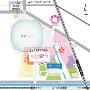 もじパラ東京ドーム
